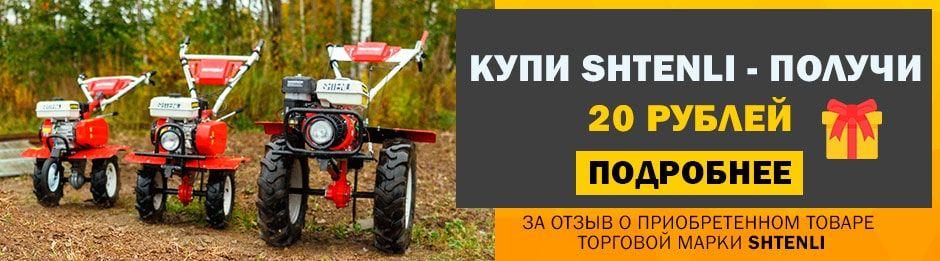 Акция 20 рублей за обзор товара торговой марки Shtenli
